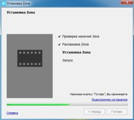 set-free-zona-program-in-russian-on-the-computer-for-windows (3)
